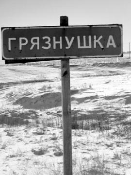 Указатель на въезде в село