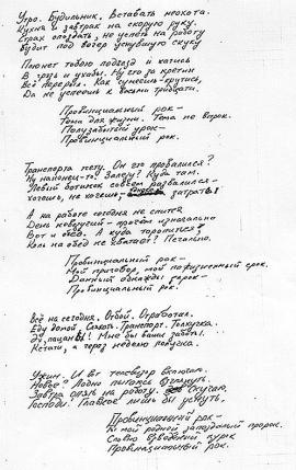 Стихи к своим песням Мазитов писал быстро, можно даже сказать – стремительно.