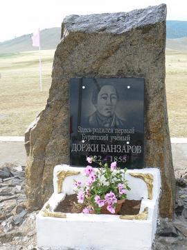 Каменная плита на родине Доржи Банзарова