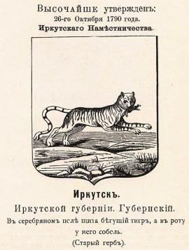 Герб Иркутска 1790 г. с официальным описанием в гербовнике Винклера.