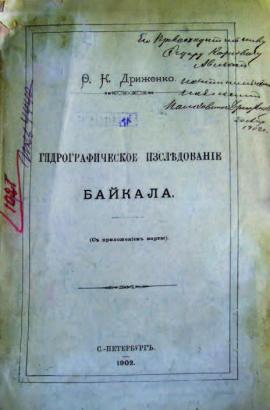 В.К. Дриженко «Гидрогрфическое исследование Байкала» С-Петербург, 1902 г.