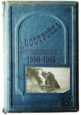 Памятный альбом «Постройка кругобайкальской Ж.Д. 1900 – 1905