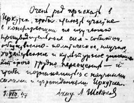 Письмо академика Шевякова