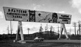 Братск. Ворота к Братскому алюминиевому заводу