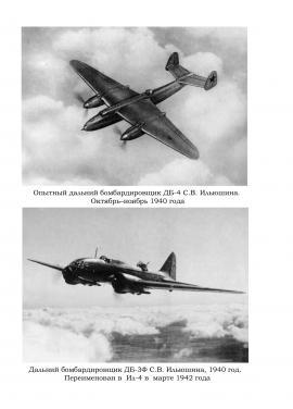 ДБ-3Ф