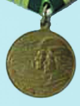 Медаль «За строительство БАМа»
