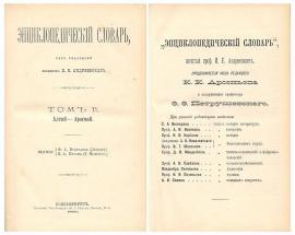 Титульные листы томов Ia и XXV.