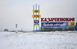 Казачинско-Ленский район