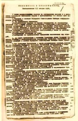 Положение о прокурорском надзоре от 28 мая 1922 года