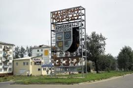 Стела в Привокзальном районе города Усолье-Сибирское