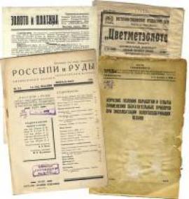 Иркутск всегда был крупным центром золотодобычи. Здесь издавалось множество литературы об этом нелегком деле