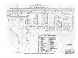 Генеральный план завода № 39 им. Менжинского. 1941 год