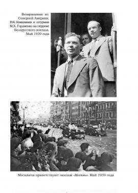 Возвращение из Северной Америки В.К. Коккинаки, май 1939 г.
