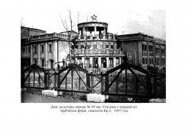 Дом культуры завода №39