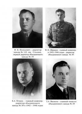 И.Б. Иосилович