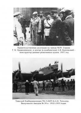 Тяжелый бомбардировщик ТБ-3