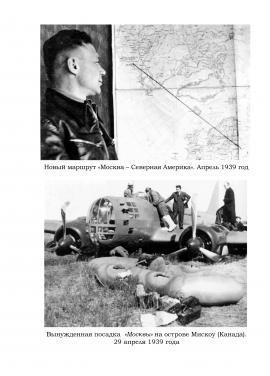 """Вынужденная посадка """"Москвы"""" 29 апреля 1939 года на острове Мискоу (Канада)"""