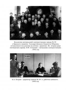 Коллектив центральной электростанции завода у Красного знамени