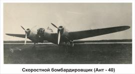 АНТ-40 (СБ)