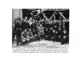 В.Р. Менжинский с охранниками и заключенными ЦКБ-39 ОГПУ. Завод №39, 1930 год