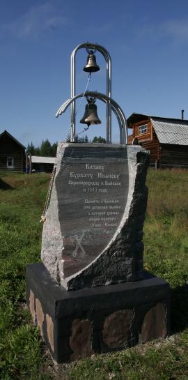 Памятник русским казакам-первопроходцам в деревне Чанчур