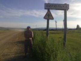 Село Бирюлька