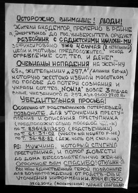По Академгородку были расклеены эти объявления.