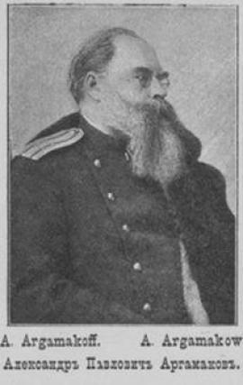 А.П. Аргамаков являлся автором ряда технических изобретений, которые широко демонстрировались на выставках и внедрялись в производство
