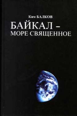 """Обложка книги К. Балкова """"Байкал - море священное"""""""