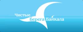 """Логотип проекта """"Чистые берега Байкала""""."""