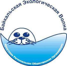 """ИРОО """"Байкальская Экологическая Волна"""" занимается экологическими проблемами."""