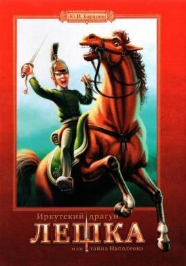 """Книга Юрия Баранова """"Иркутский драгун Лешка, или Тайна Наполеона"""""""