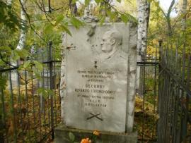 Надгробный памятник генералу Бескину И.С. на Маратовском кладбище является объектом культурного наследия регионального значения