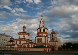Собор Богоявления (г. Иркутск)