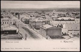 Улица Большая, Иркутск. Открытка начала ХХ века