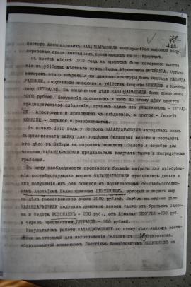 Копии подлинных документов из архивов предоставил В. В. Игнатенко