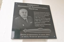 Мемориальная доска адмиралу Иннокентию Налетову