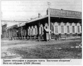 Здание типографии и редакции газеты «Восточное обозрение». Фото до 1917