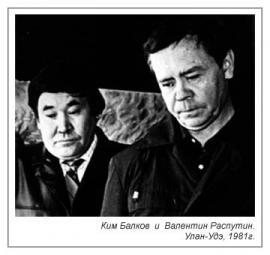 Валентин Распутин и Ким Балков