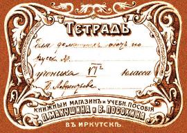 Обложка ученической тетради