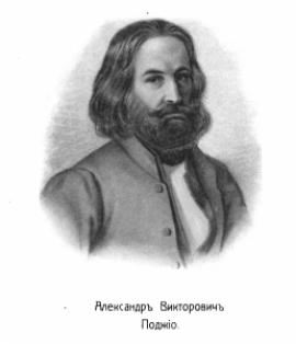 Портрет работы П. М. Головачева