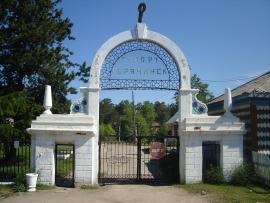 """Село Горячинск, Республика Бурятия, Россия. Старый ворота на въезде на курорт """"Горячинск"""""""