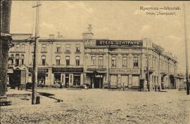 """Отель """"Централь"""". До 1917"""