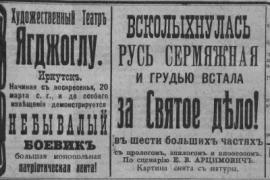 Реклама в иркутской газете - репертуар театра. 1910-е