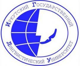 Эмблема Иркутского государственного лингвистического университета
