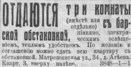 Иркутская жизнь. 1916-117. Стр.5. Газетное объявление о сдаче квартир в доме.