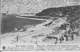 Земляные работы у дачи Луна при строительстве железнодорожного пути от Иркутного моста. Открытка 1904. Из семейного архива Домбровских