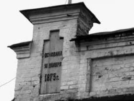 Александровский централ, где сейчас находится больница, был основан в 1873 году.