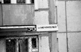 В Усть-Илимске названия улиц говорят сами за себя.