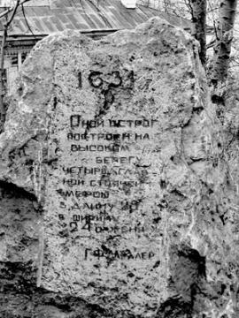 Камень с датой основания первого поселения на месте нынешнего Киренска.